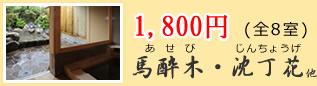 1800円全6室(馬酔木あせび、沈丁花じんちょうげ)他