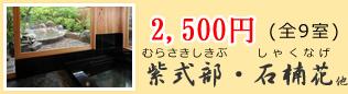 2500円全9室(紫式部むらさきしきぶ、石楠花しゃくなげ)他