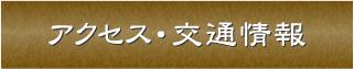 山翠へのアクセス・交通